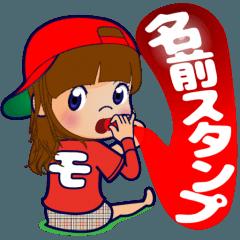 動く!頭文字「モ」女子専用/100%広島女子