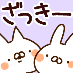 【ざっきー】専用