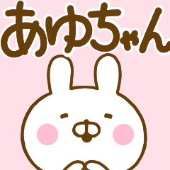 うさひな ☆あゆちゃん専用☆