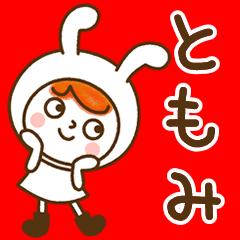 お名前スタンプ【ともみ】