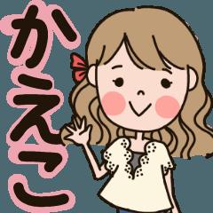 かえこ★専用スタンプ