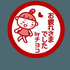 動く!「ちよこ」の名前スタンプ_ハンコ風