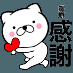 【澤原】が使う主婦が作ったデカ文字ネコ
