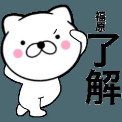 【福原】が使う主婦が作ったデカ文字ネコ