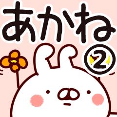 【あかね】専用2