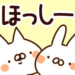 【ほっしー】専用