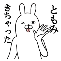 Fun Sticker gift to tomomi Funny rabbit
