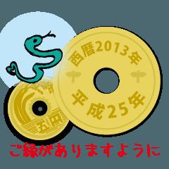 五円2013年(平成25年)