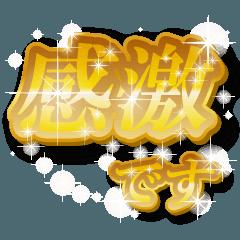 [LINEスタンプ] ゴールド文字スタンプ2