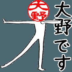大野さんのはんこ人間(使いやすい)