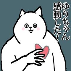 ゆりちゃん専用の名前スタンプ!