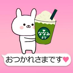◆◇ななみちゃんの為の動くスタンプ◇◆