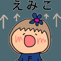 「えみこ」専用お名前スタンプ