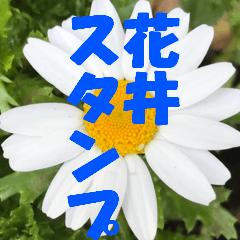 花井さんの名前スタンプ