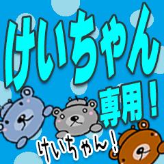 ★けいちゃん★専用