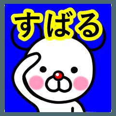 ☆すばる☆名前プレミアムスタンプ☆