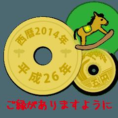 五円2014年(平成26年)