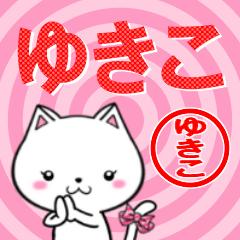 超★ゆきこ(ユキコ)なネコ