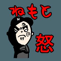 【ねもと】専用(苗字/名前/あだ名)スタンプ