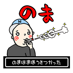 【のま】専用(苗字/名前/あだ名)スタンプ