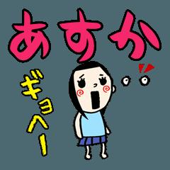 【あすか】専用(苗字/名前/あだ名)スタンプ