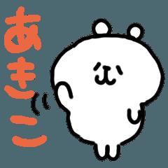 I am あきこ