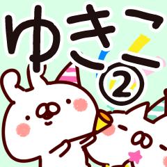 【ゆきこ】専用2