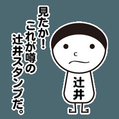 第3弾 私の名前は辻井です。