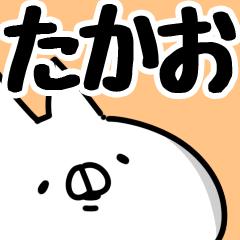 【たかお】専用