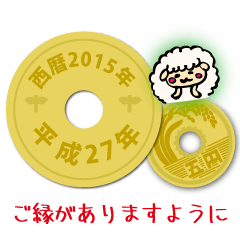 五円2015年(平成27年)