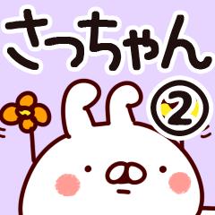 【さっちゃん】専用2