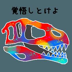 [LINEスタンプ] 恐竜の骨4