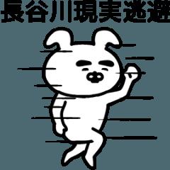 動く!長谷川さんの名前スタンプ