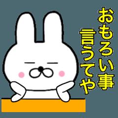 主婦が作ったデカ文字 関西弁ゆるウサギ7