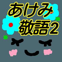 【あけみ】が使う顔文字スタンプ 敬語2