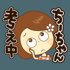 ちーちゃん専用(でか文字)