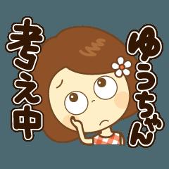 ゆうちゃん専用(でか文字)