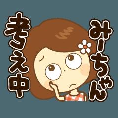 みーちゃん専用(でか文字)