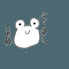 今からカエル ~都営地下鉄三田線編~