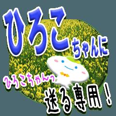 ★ひろこちゃんに送る★専用(写真背景付き)