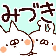 【みづき】専用