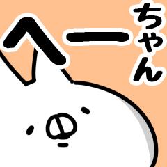 【へーちゃん】専用