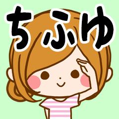 ♦ちふゆ専用スタンプ♦