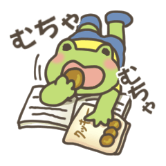 カエルのケロちゃんとモフモフスタンプ