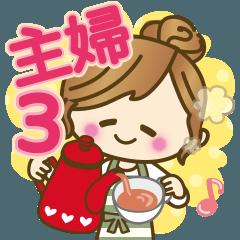 [LINEスタンプ] 【主婦専用3】家族や皆に使える日常ことば (1)