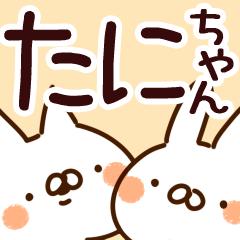 【たにちゃん】専用