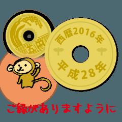 五円2016年(平成28年)