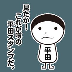 私の名前は平田です。