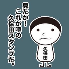 私の名前は久保田です。