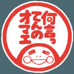 クロ&まる 辛口&デカ文字スタンプ
